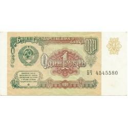 1 Rublo de 1991