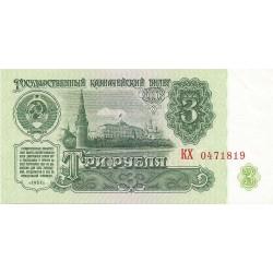3 Rublos de 1961