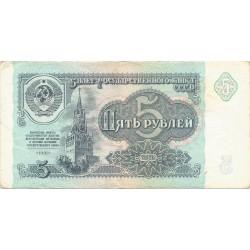 5 Rublos de 1991