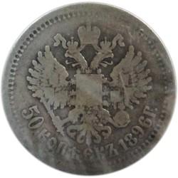 50 Kopeks de 1896